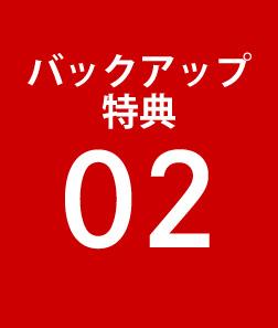 バックアップ 特典 02